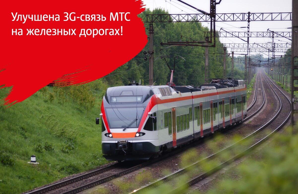 МТС улучшил 3G-связь вдоль основных ж-д магистралей страны