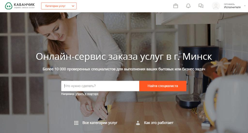 Удаленная работа в Беларуси