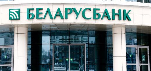 Беларусбанк повышает комиссию до 2.5% за снятие наличных и просмотр баланса в «чужих» банкоматах.