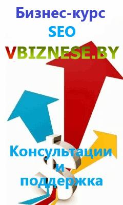 Консультации по SEO-продвижению в Минске и Беларуси