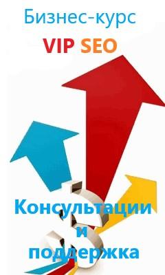 Консультации по SEO-продвижению сайтов и рекламе в Минске, Беларуси, СНГ!