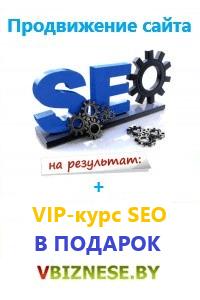 Продвижение сайтов в Минске, Беларуси и СНГ! VBIZNESE.BY