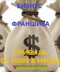 VIP Бизнес-франшиза заработка от 3000$ в месяц.