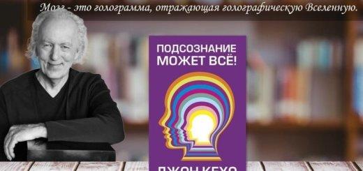 """Скачать книгу """"Подсознание может все"""" Джона Кехо"""