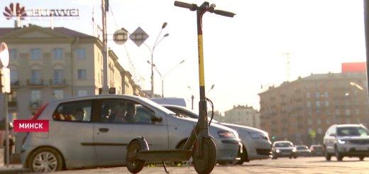 В Минске появится шеринг самокатов, велосипедов и скутеров белорусского производства.