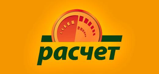 Как подключить сайт к ЕРИП и банковским картам в Беларуси.