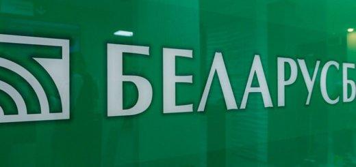 Беларусбанк снижает процентные ставки по кредитам для строительства жилья.
