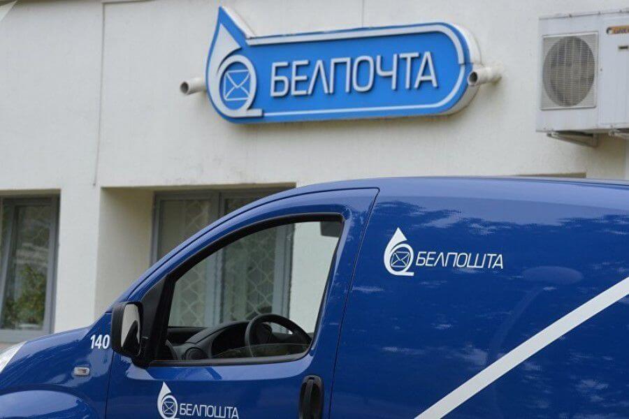 «Белпочта» отменила комиссию за некоторые платежи через ЕРИП и повысила тарифы на посылку писем.