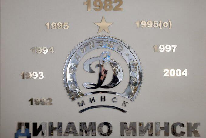 Логотип Динамо-Минск