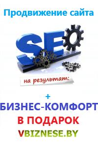 Продвижение сайтов в Минске, Беларуси и СНГ!