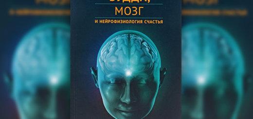 """""""Будда, мозг и нейрофизиология счастья. Как изменить жизнь к лучшему. Практическое руководство."""" Мингьюр Йонге."""