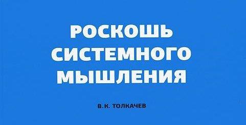 """О чем книга """"Роскошь системного мышления"""". В.К. Толкачева."""
