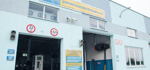 Белтехосмотр предлагает отменить аптечку и огнетушитель при прохождении ТО.
