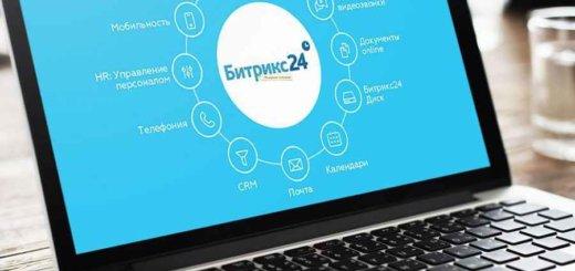 Битрикс24 - единое онлайн-пространство для дистанционной работы