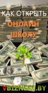 Как открыть онлайн-школу в Беларуси и СНГ!