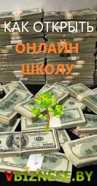 Как открыть онлайн-школу С НУЛЯ в Беларуси.