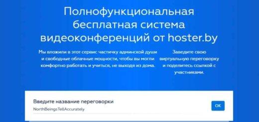 В Беларуси появилась бесплатная система видеоконференций, которая отлично подходит для бизнеса в интернете