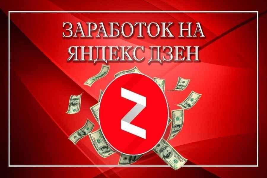 В Дзене авторы каналов зарабатывают по 30-40 тысяч рублей и больше