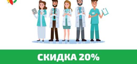 Сеть гипермаркетов Green делает скидку 20% врачам и фельдшерам скорой
