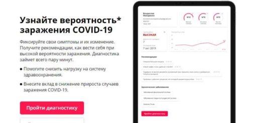 В Беларуси открылся онлайн-сервис для проверки заражения коронавирусом COVID-19