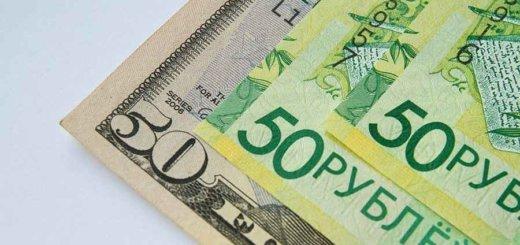Прогноз по валютной ситуации в Беларуси в июне