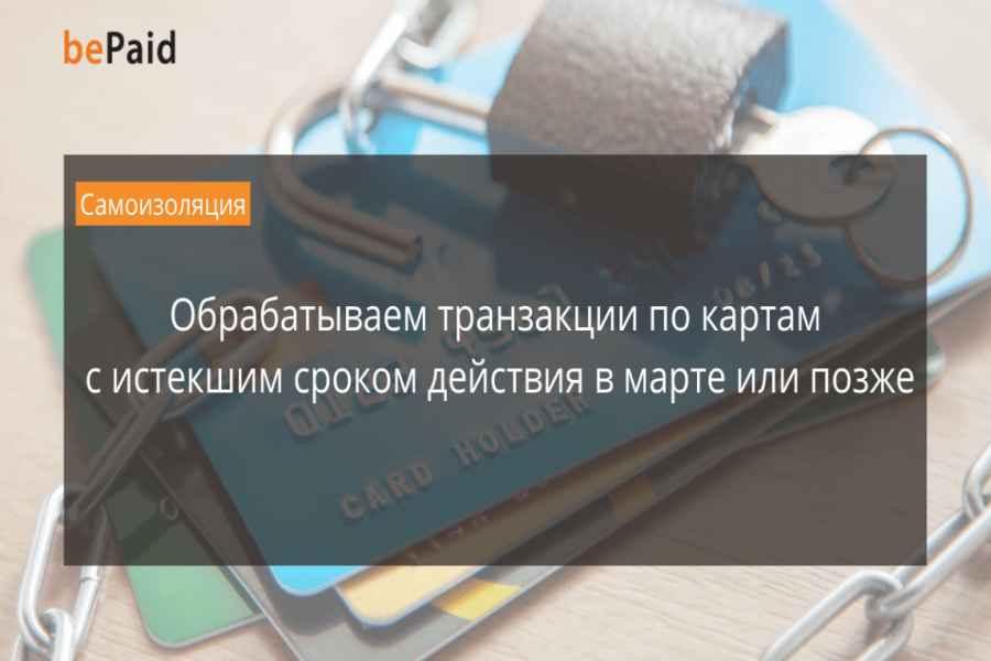 BePaid поддерживает продавцов и покупателей и принимает к обработке карты с истекшим сроком действия