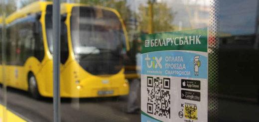 В общественном транспорте Минска теперь можно оплачивать проезд с помощью смартфона