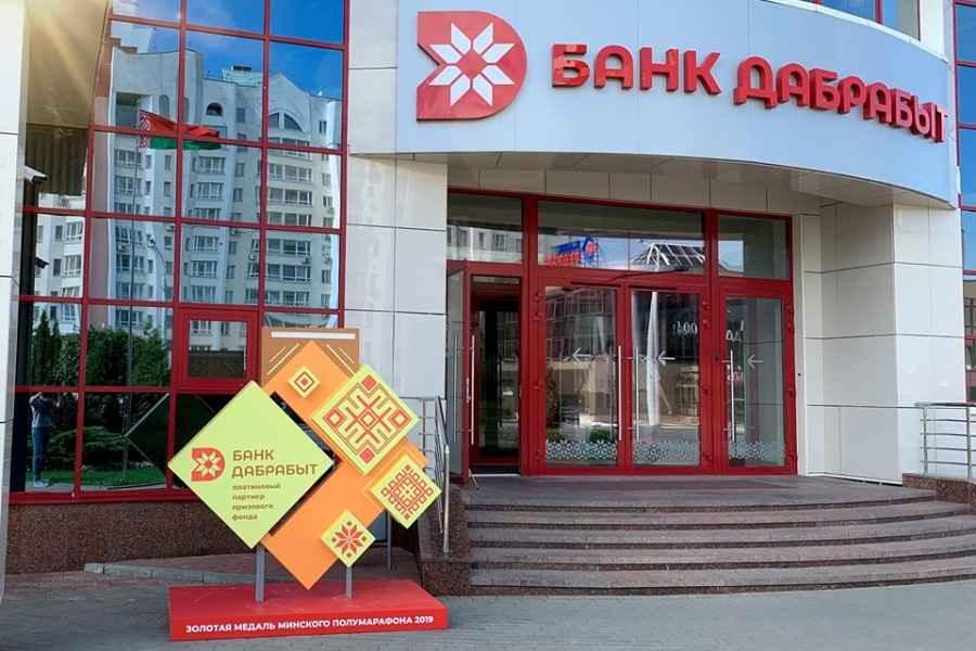 Банк Дабрабыт не будет брать с пенсионеров комиссию за снятие наличных в чужих банкоматах