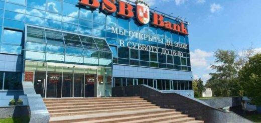 БСБ Банк предоставил бизнесу круглосуточные мгновенные платежи