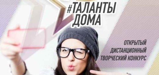 """В Гродно открыт набор курсантов в новый интернет-проект """"Таланты дома"""""""
