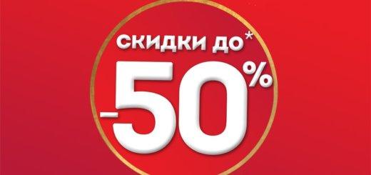 С 12 по 14 июня в магазинах Минска объявлены скидки