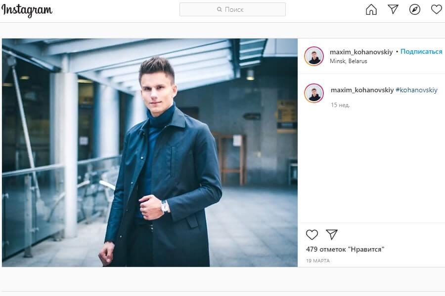 """""""Не бойтесь начинать что-то новое…"""". Парень из Ошмян занимается модельным бизнесом и ведет свой блог в Инстаграм"""