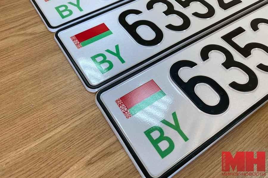 В Беларуси стали выдавать регистрационные знаки на авто нового образца