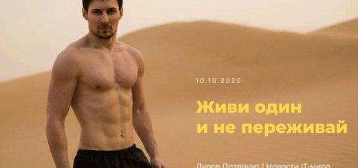 Как выглядеть моложе своего возраста: Дуров назвал семь способов борьбы со старением