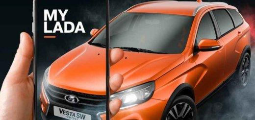 В Беларуси заработал онлайн-сервис для владельцев Lada