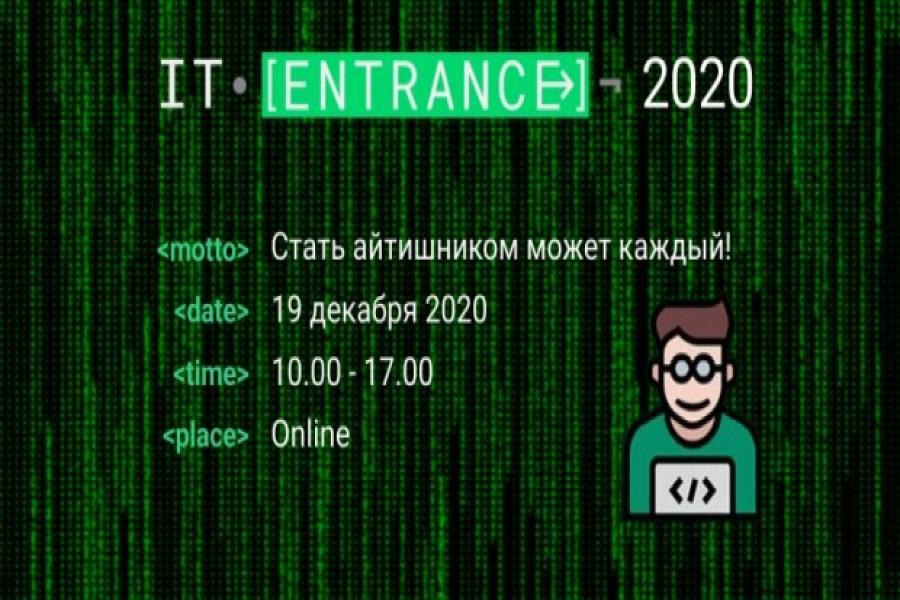 19 декабря пройдет конференция для начинающих айтишников IT ENTRANCE