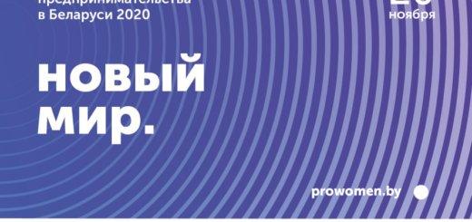 20 ноября Беларусь в пятый раз присоединяется к празднованию Всемирного дня женского предпринимательства. Саммит пройдет онлайн и бесплатно.