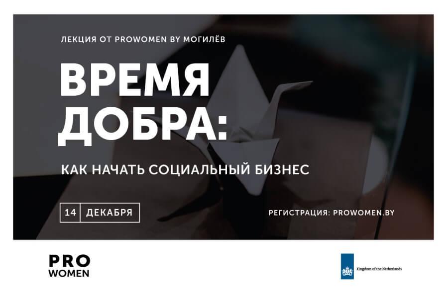 Как начать социальный бизнес? 14 декабря пройдет бесплатный вебинар для будущих предпринимателей