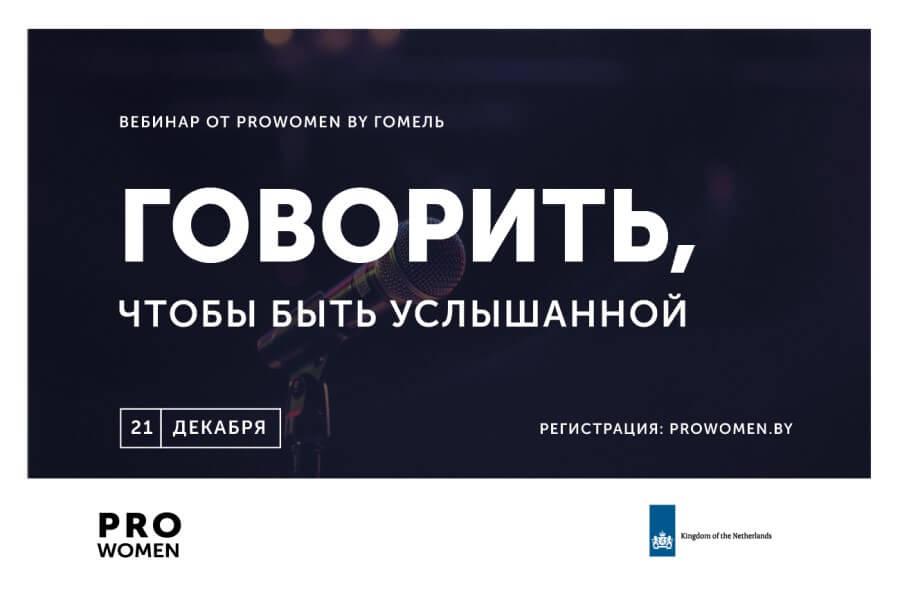 21 декабря бесплатный вебинар по навыкам публичных выступлений проведет Джемма Брайт