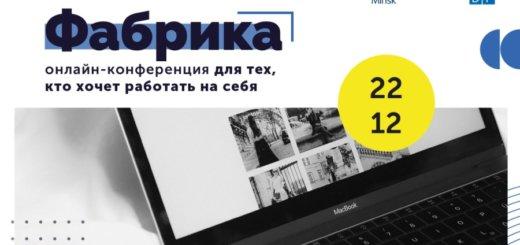 22 декабря пройдет онлайн-конференция для фрилансеров