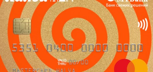 МТБанк возобновляет выдачу карты рассрочки «Халва MAX»