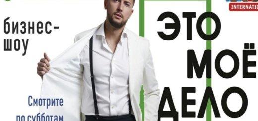 ТНТ International и БПС-Сбербанк запускают бизнес-шоу