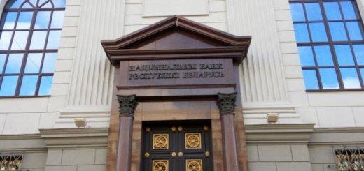 Банковская система в Беларуси сохраняет свою устойчивость