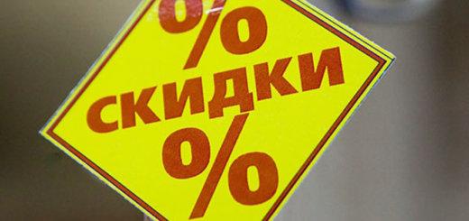 В каких магазинах Минска будут скидки в январе 2021 года