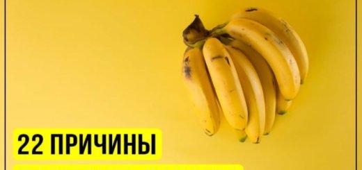 22 причины полюбить для здоровья бананы