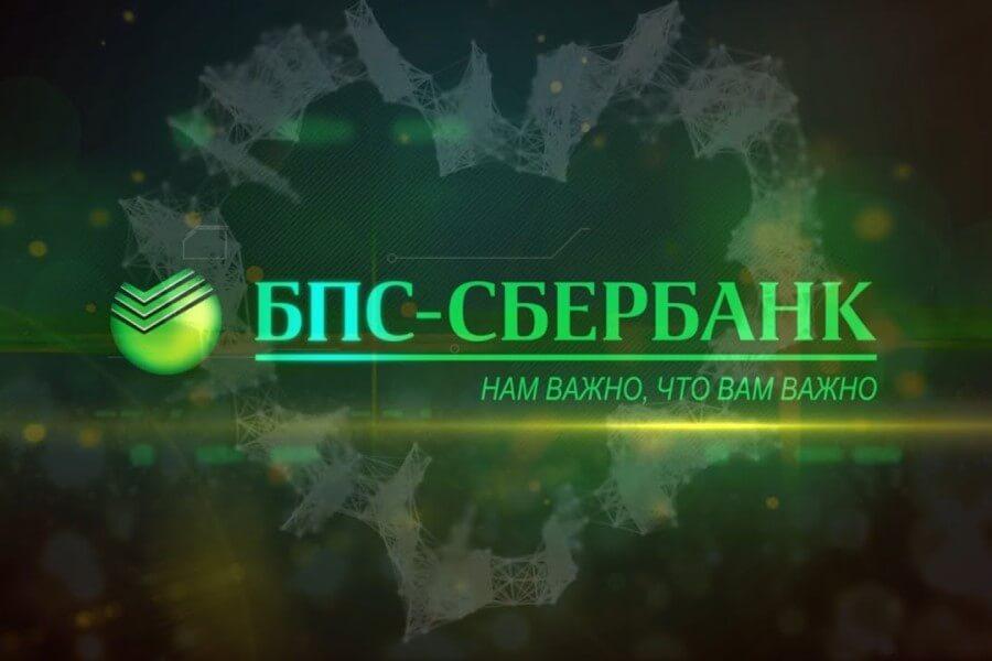 БПС-Сбербанк предложил быстрые кредиты для бизнеса