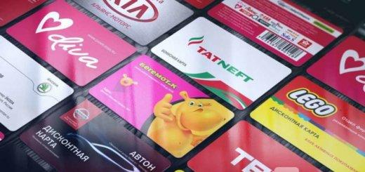 Зачем нужны дисконтные пластиковые карты Вашему бизнесу