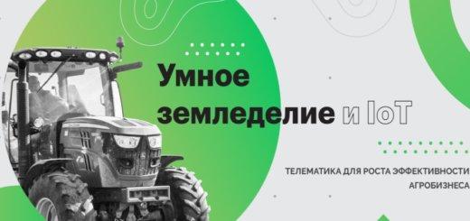 Gurtam проведет бесплатную онлайн-конференцию по «умному земледелию»