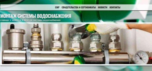 Монтаж водоснабжения под ключ