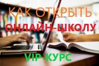 Как открыть онлайн-школу с нуля. Практический VIP-Курс.